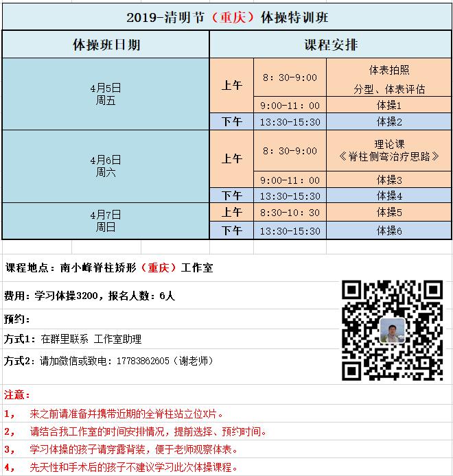 2019清明假期(重庆)施罗斯体操班安排 近期工作计划 第1张