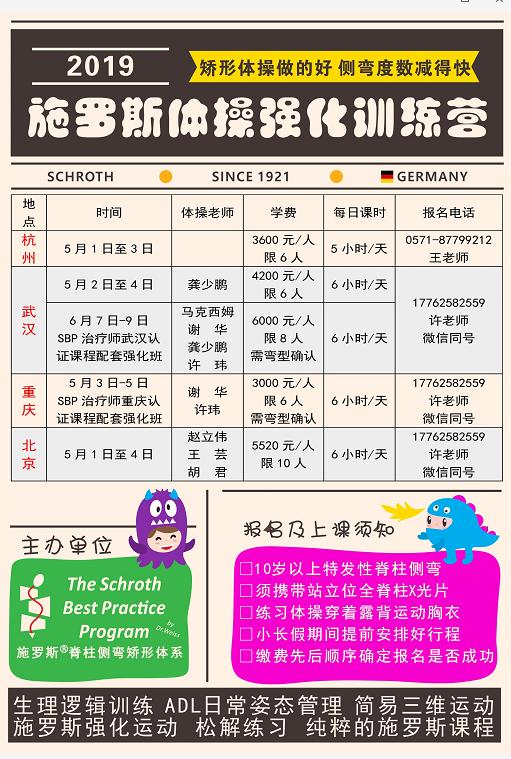 2019清明节重庆施罗斯体操班花絮 近期工作计划 第5张
