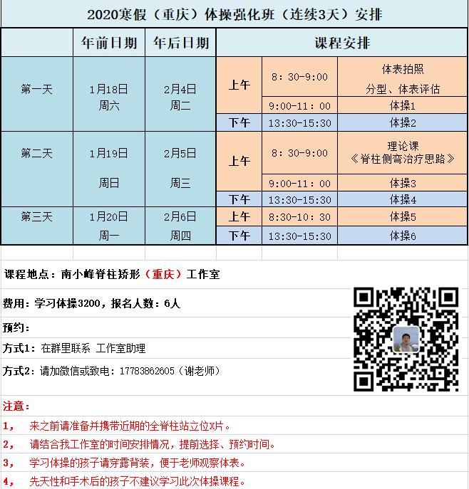 2020寒假(重庆)施罗斯体操强化班安排 近期工作计划 第1张