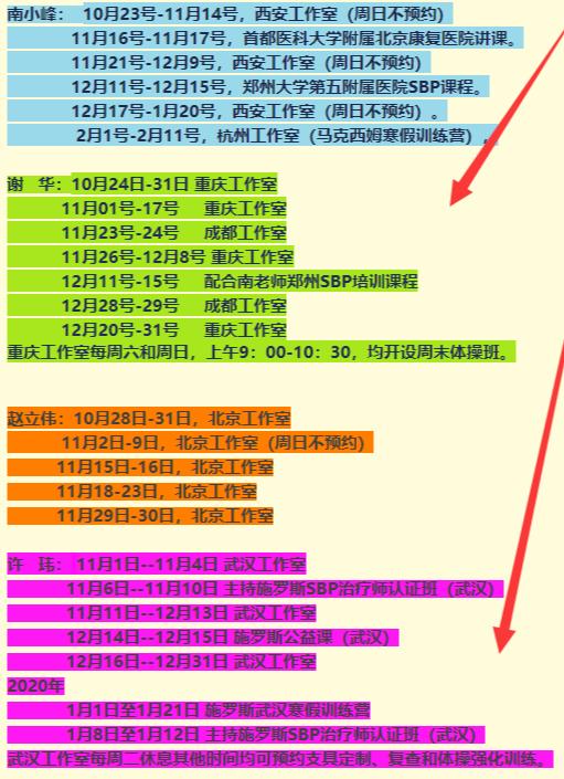 2020寒假(重庆)施罗斯体操强化班安排 近期工作计划 第2张